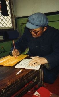 Li Qing copying ritual document, 1991 https://stephenjones.blog/2017/03/10/beauty-of-mouth-organ/